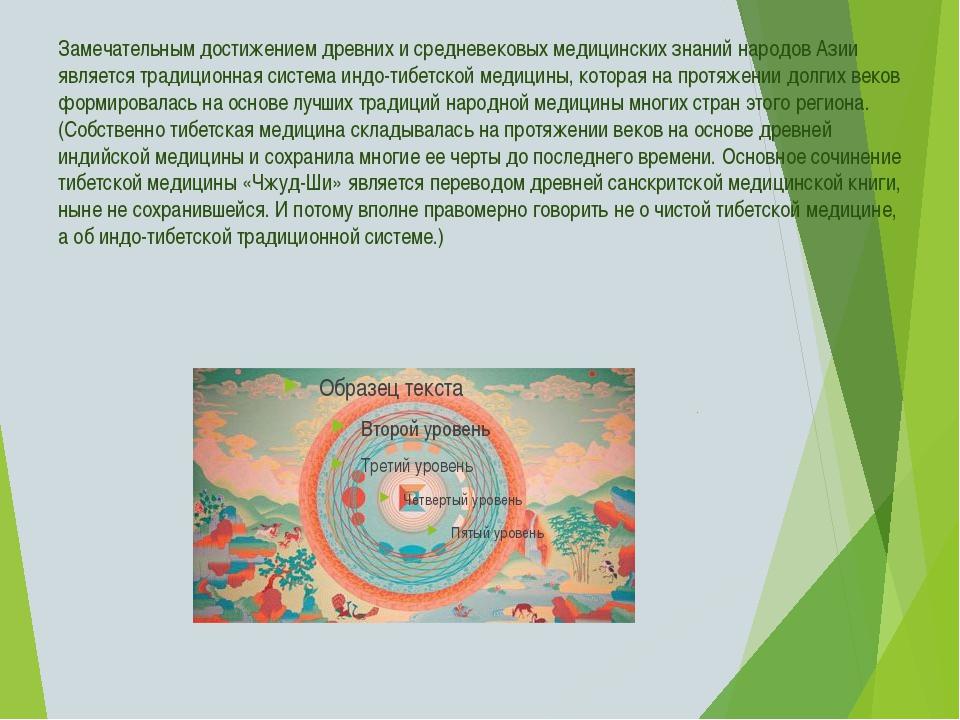 Замечательным достижением древних и средневековых медицинских знаний народов...