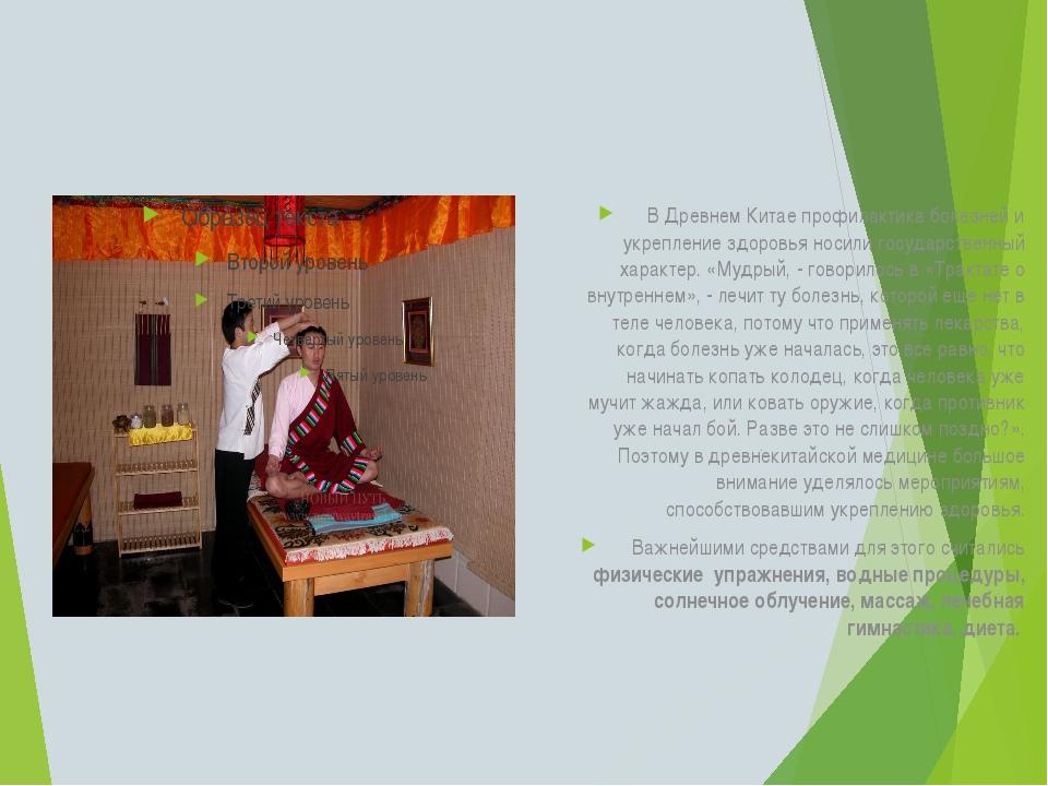 В Древнем Китае профилактика болезней и укрепление здоровья носили государст...