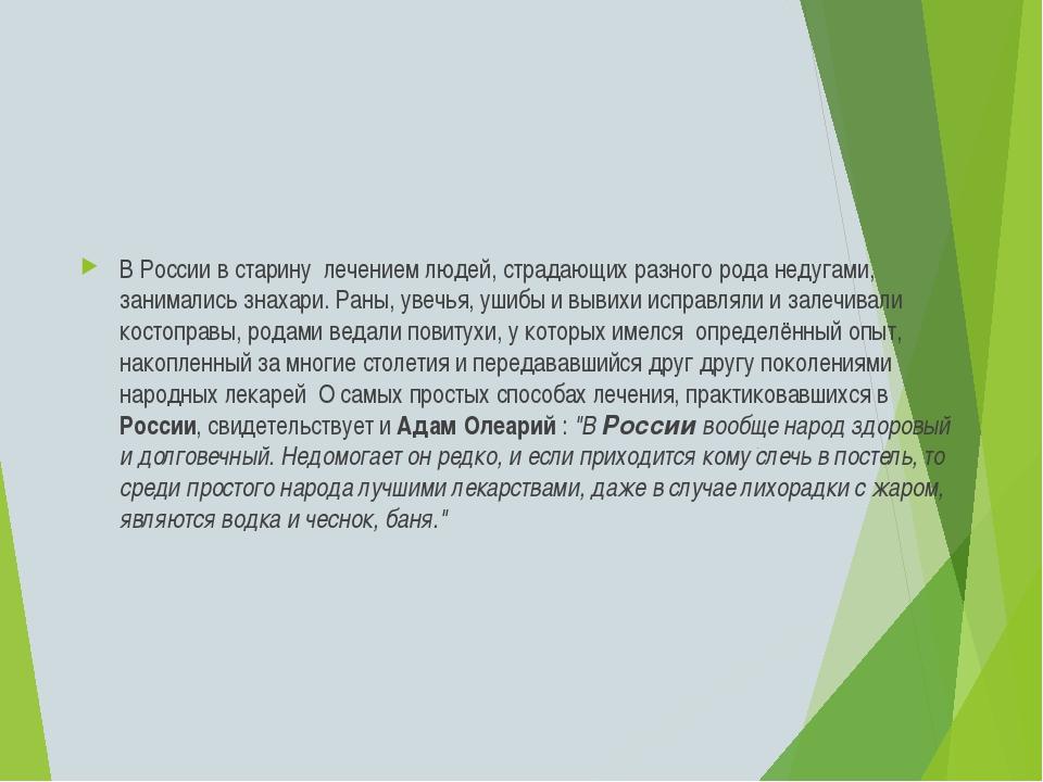 В России в старину лечением людей, страдающих разного рода недугами, занимал...