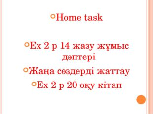 Home task Ex 2 p 14 жазу жұмыс дәптері Жаңа сөздерді жаттау Ех 2 р 20 оқу кітап