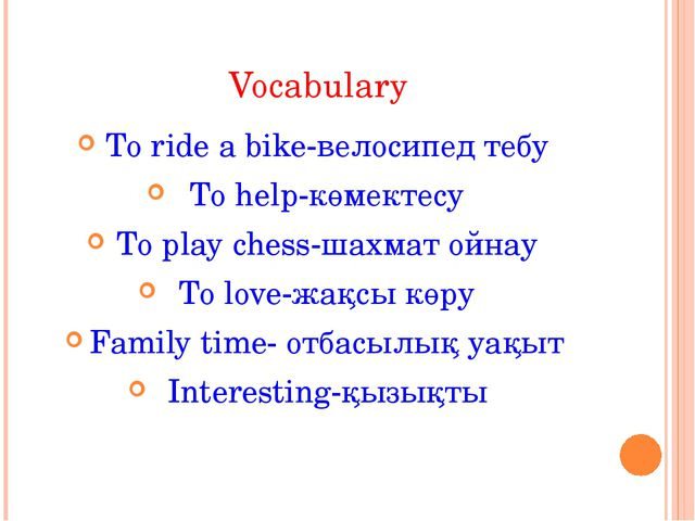 Vocabulary To ride a bike-велосипед тебу To help-көмектесу To play chess-шахм...