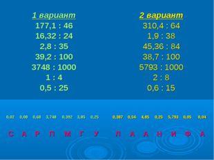 1 вариант 177,1 : 46 16,32 : 24 2,8 : 35 39,2 : 100 3748 : 1000 1 : 4 0,5 : 2