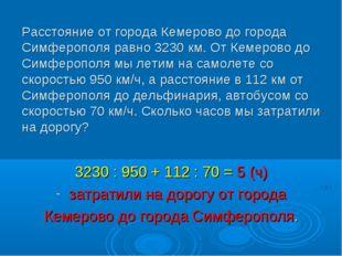 Расстояние от города Кемерово до города Симферополя равно 3230 км. От Кемеров
