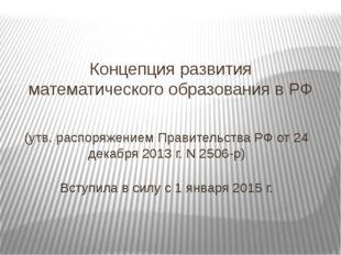 Концепция развития математического образования в РФ (утв. распоряжениемПрави