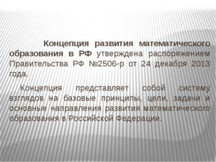 Концепция развития математического образования в РФ утверждена распоряжением