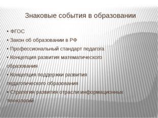 Знаковые события в образовании • ФГОС • Закон об образовании в РФ • Профессио