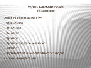 Уровни математического образования Закон об образовании в РФ ▫ Дошкольное ▫ Н