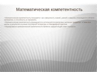 Математическая компетентность • Математическая компетентность понимается как