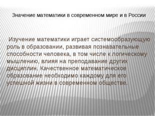 Значение математики в современном мире и в России Изучение математики играет