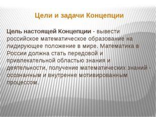 Цели и задачи Концепции Цель настоящей Концепции - вывести российское математ