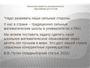 """Жизненная важность математического образования для России """"Надо развивать наш"""