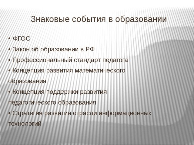 Знаковые события в образовании • ФГОС • Закон об образовании в РФ • Профессио...