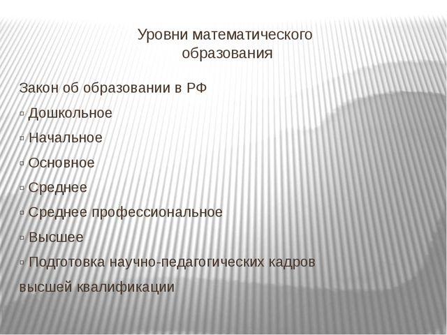Уровни математического образования Закон об образовании в РФ ▫ Дошкольное ▫ Н...