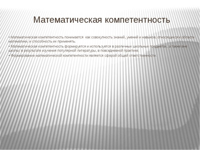 Математическая компетентность • Математическая компетентность понимается как...