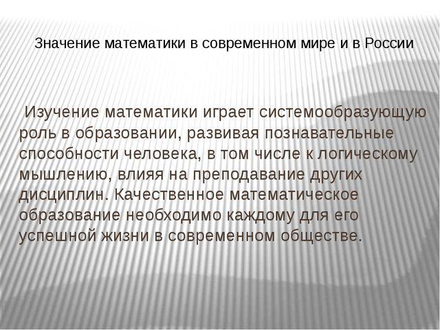 Значение математики в современном мире и в России Изучение математики играет...