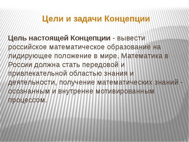 Цели и задачи Концепции Цель настоящей Концепции - вывести российское математ...