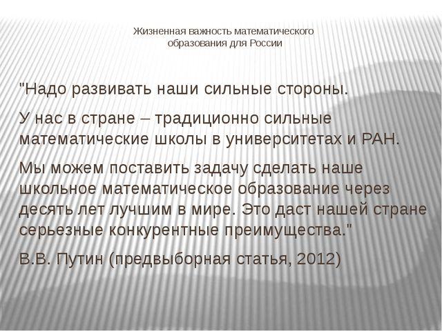 """Жизненная важность математического образования для России """"Надо развивать наш..."""