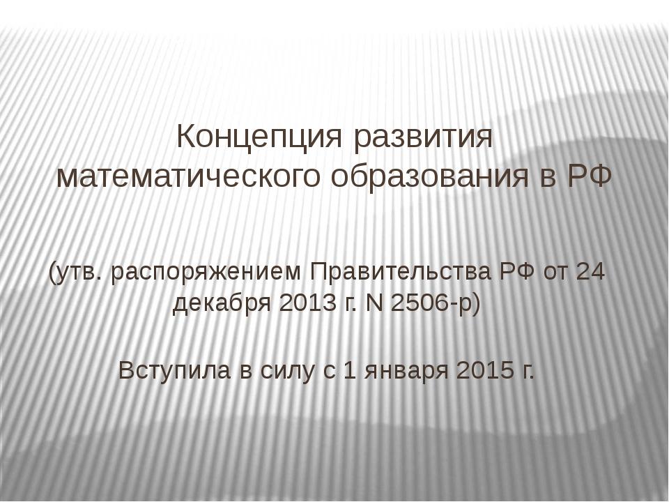 Концепция развития математического образования в РФ (утв. распоряжениемПрави...