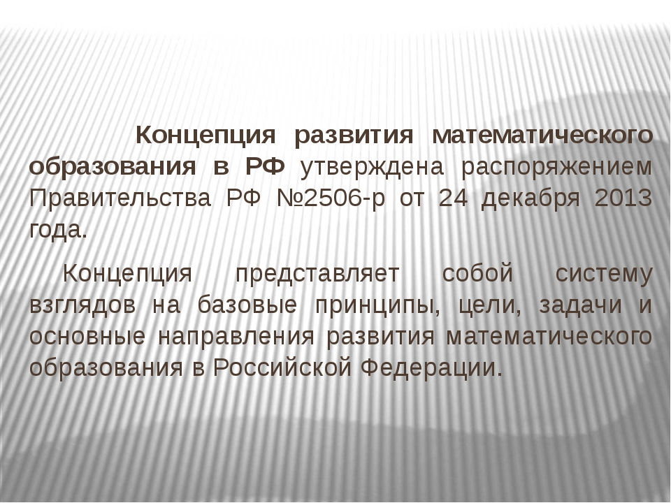 Концепция развития математического образования в РФ утверждена распоряжением...