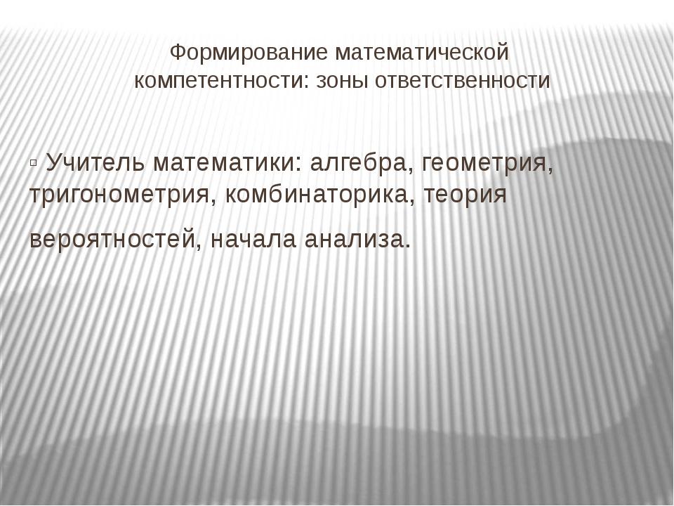 Формирование математической компетентности: зоны ответственности ▫ Учитель ма...