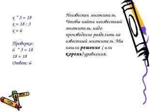 х * 3 = 18 х = 18 : 3 х = 6 Проверка: 6 * 3 = 18 18 = 18 Ответ: 6 Неизвестен