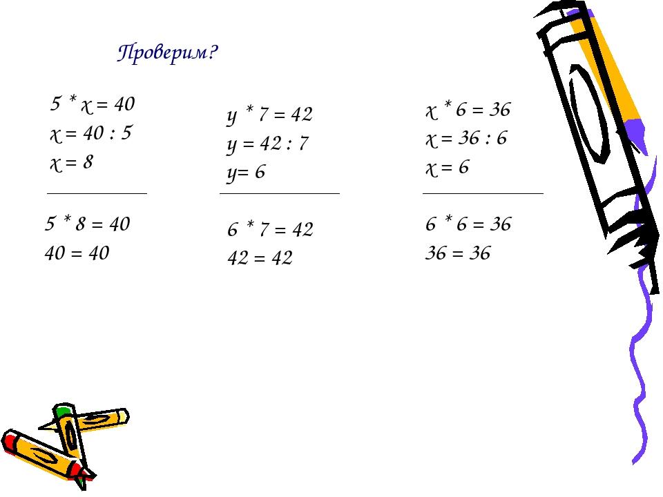 5 * х = 40 х = 40 : 5 х = 8 5 * 8 = 40 40 = 40 у * 7 = 42 у = 42 : 7 у= 6 6 *...