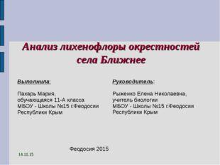 14.11.15 Анализ лихенофлоры окрестностей села Ближнее Во время этого доклада