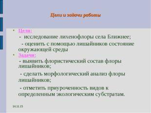 14.11.15 Цели и задачи работы Цели: - исследование лихенофлоры села Ближнее;