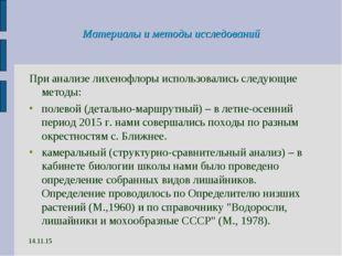 Материалы и методы исследований При анализе лихенофлоры использовались следую