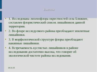 14.11.15 Выводы 1. Исследована лихенофлора окрестностей села Ближнее, составл