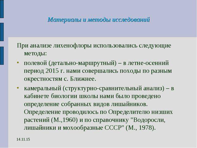 Материалы и методы исследований При анализе лихенофлоры использовались следую...