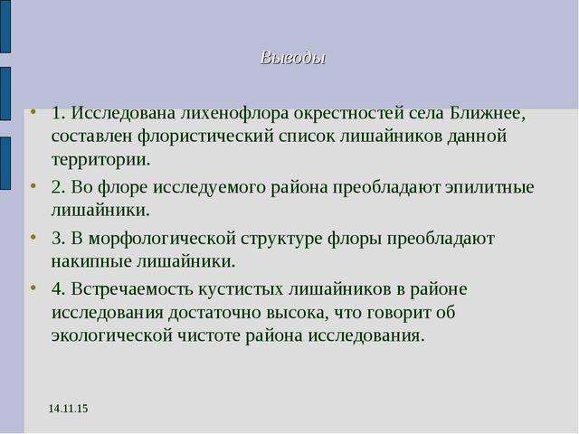 14.11.15 Выводы 1. Исследована лихенофлора окрестностей села Ближнее, составл...