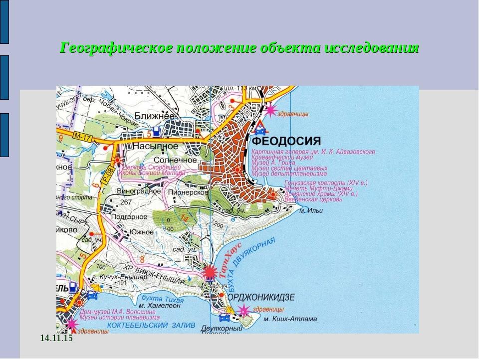 14.11.15 Географическое положение объекта исследования