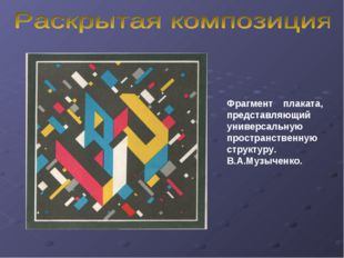 Фрагмент плаката, представляющий универсальную пространственную структуру. В.