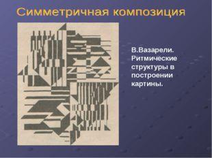 В.Вазарели. Ритмические структуры в построении картины.
