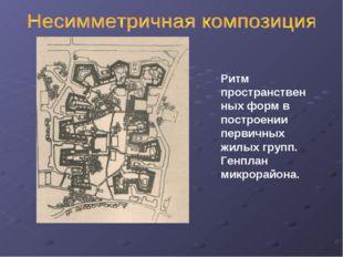 Ритм пространственных форм в построении первичных жилых групп. Генплан микро