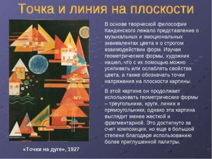 «Точки на дуге», 1927 В основе творческой философии Кандинского лежало предст