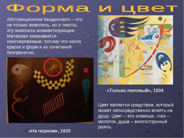 «Только лиловый», 1934 «На черном», 1920 Абстракционизм Кандинского – это не...