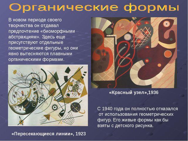 «Красный узел»,1936 «Пересекающиеся линии», 1923 В новом периоде своего творч...