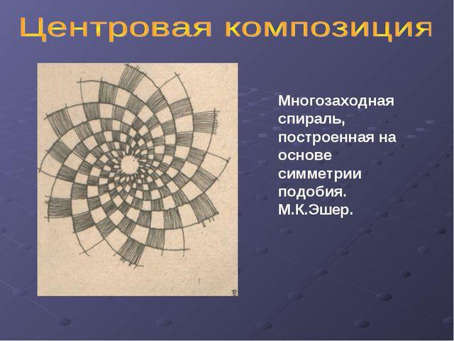Многозаходная спираль, построенная на основе симметрии подобия. М.К.Эшер.
