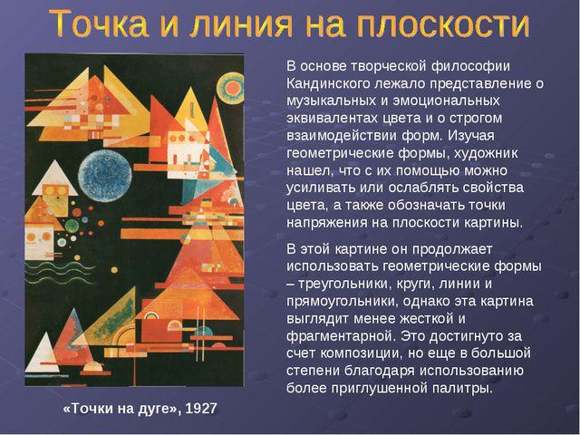«Точки на дуге», 1927 В основе творческой философии Кандинского лежало предст...