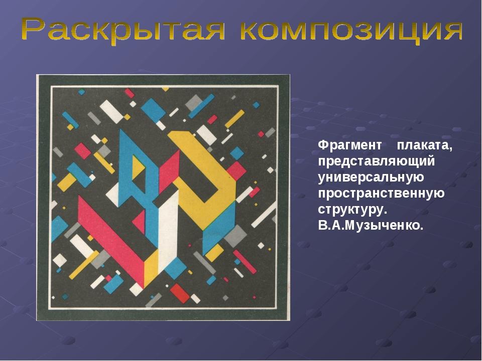 Фрагмент плаката, представляющий универсальную пространственную структуру. В....