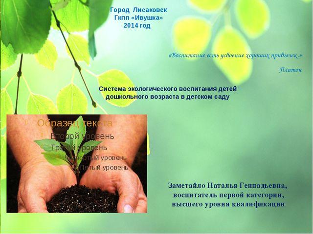 Город Лисаковск Гкпп «Ивушка» 2014 год «Воспитание есть усвоение хороших прив...