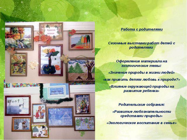 Работа с родителями Сезонные выставки работ детей с родителями Оформление мат...