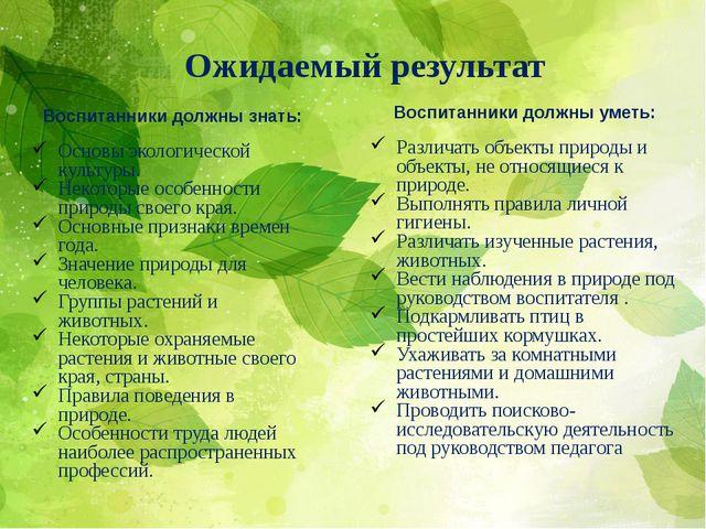 Ожидаемый результат Воспитанники должны знать: Основы экологической культуры....