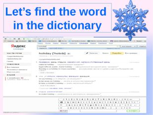Let's find the word in the dictionary