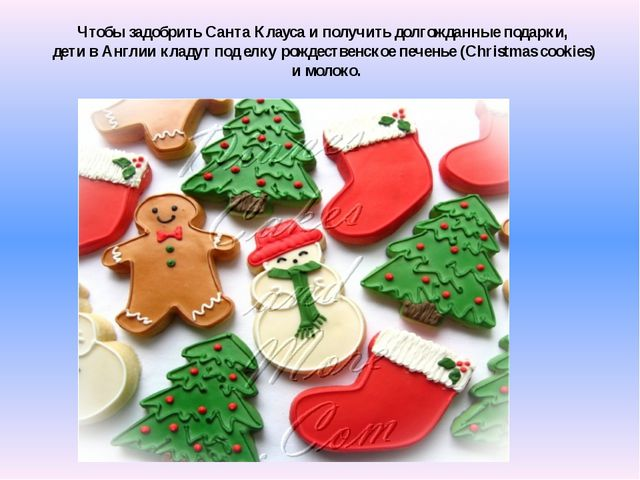 Чтобы задобрить Санта Клауса и получить долгожданные подарки, дети в Англии к...