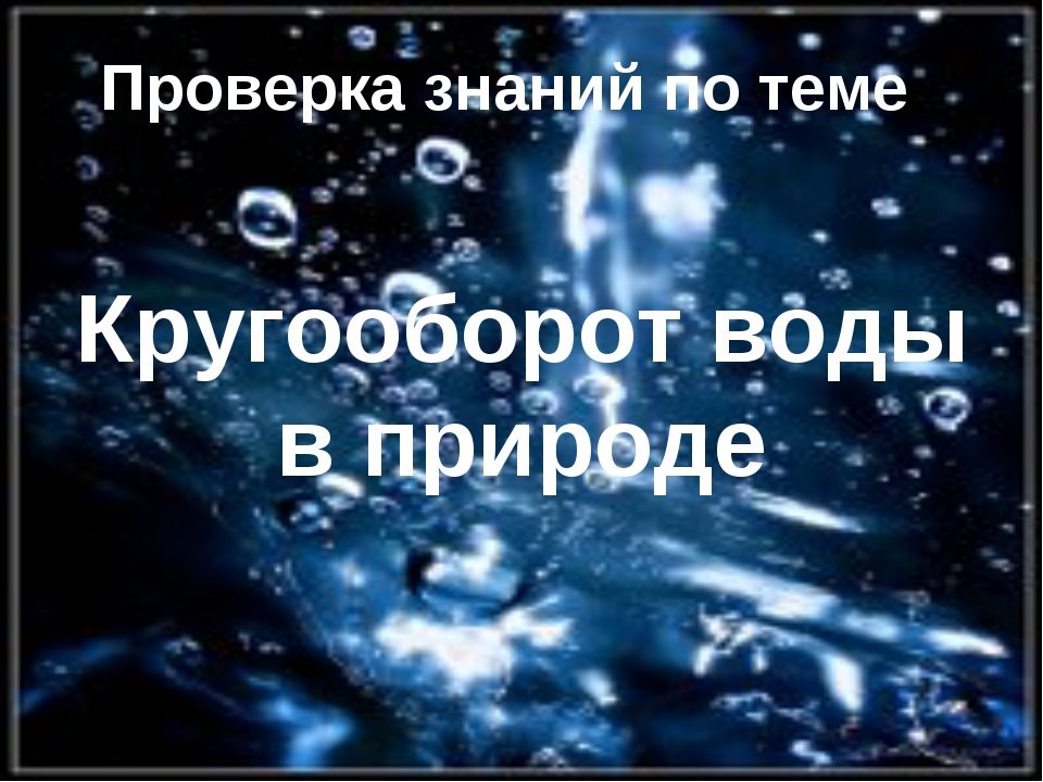 Проверка знаний по теме Кругооборот воды в природе