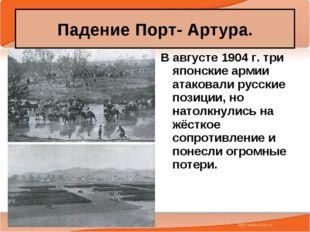 * Антоненкова А.В. МОУ Будинская ООШ * В августе 1904 г. три японские армии а