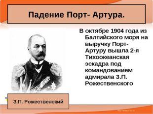 * Антоненкова А.В. МОУ Будинская ООШ * В октябре 1904 года из Балтийского мор